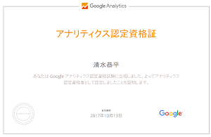 Google Analytics個人認定資格(GAIQ)